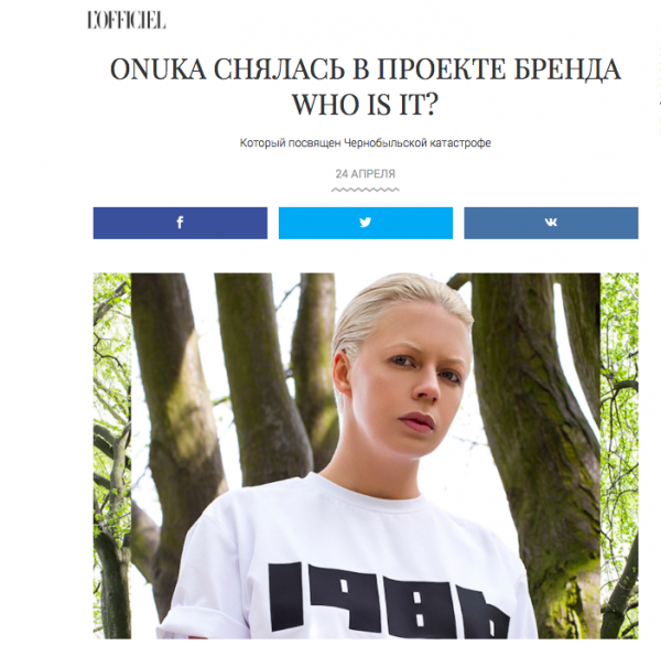 http://officiel-online.com/all-news/novosti-lmoda/onuka-snyalas-v-proekte-brenda-who-is-it/