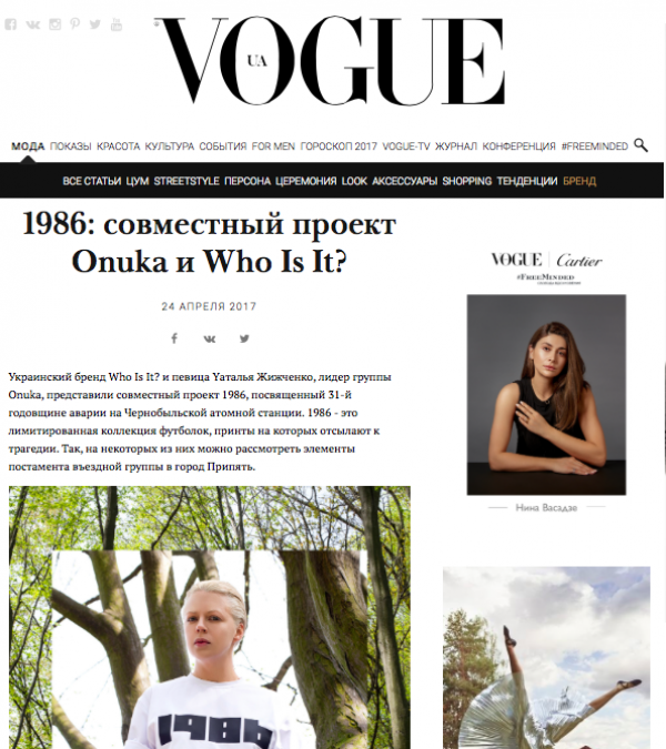 http://vogue.ua/article/fashion/brend/1986-sovmestnyy-proekt-onuka-i-who-is-it.html