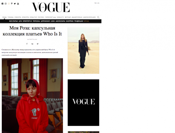 https://vogue.ua/article/fashion/brend/ty-moya-roza-kapsulnaya-kollekciya-platev-who-is-it.html